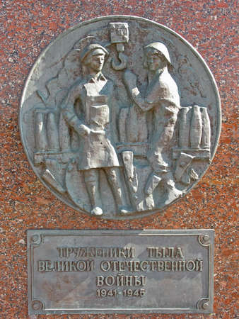 war decoration: Bas-relief dedicated to workers of rear during Great Patriotic war, on granite pedestal of column, alley of War, July 26, 2014, Victory Park on Poklonnaya hill, Moscow, Russia