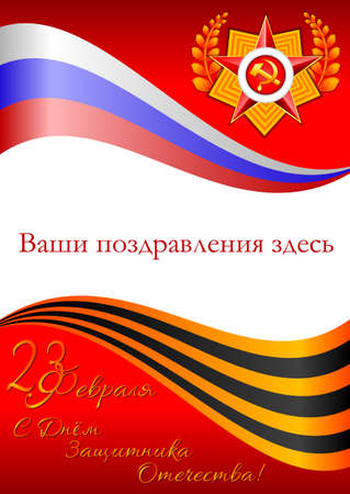 defender: Holiday greeting card on Defender of the Fatherland day. February 23. Russian version. Vector illustration Illustration
