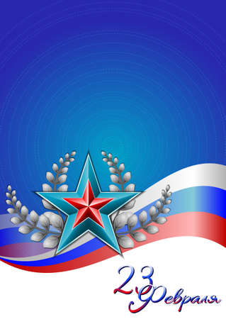Holiday greeting card on Defender of the Fatherland day. February 23. Russian version. Vector illustration 矢量图像