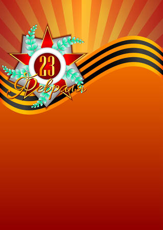 23: Holiday background in orange tones with Georgievsky ribbon and date 23 inside star on Defender of the Fatherland day. February 23. Russian version. Vector illustration Illustration