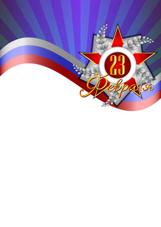 Holiday background in blue-white with Russian tricolor and silver Georgievsky star with date 23 inside on Defender of the Fatherland day. February 23. Russian version. Vector illustration