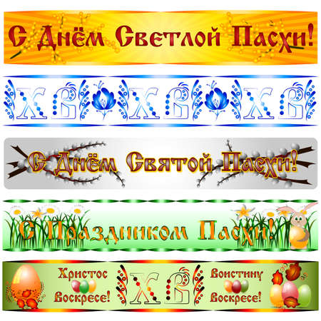 risen christ: Banners, labels with russian greetings for Easter in various ornaments. Christ Is Risen. Vector illustration