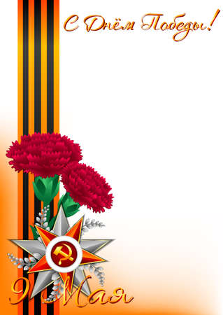 may 9: Holiday card with Georgievsky star, ribbon and carnations for Victory Day. May 9 and congratulation in russian. Vector illustration
