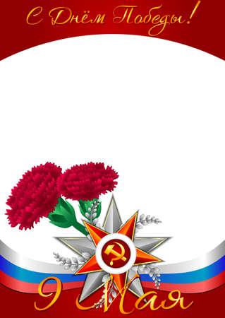 claveles: Tarjeta de vacaciones con la estrella Georgievsky, tricolor rusa y claveles para el D�a de la Victoria. 9 y felicitaci�n de mayo en ruso. Ilustraci�n vectorial Vectores