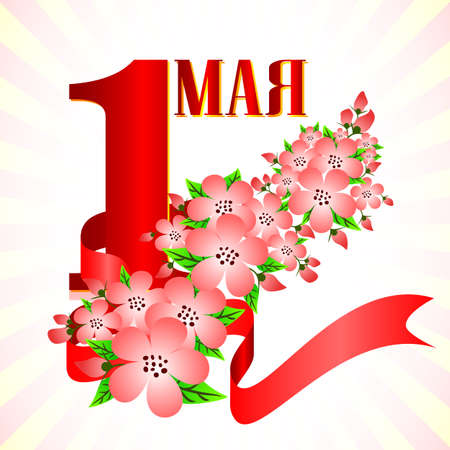 Postcard for holiday of Spring and Labor. Mayday. 1 may in russian with flowers of apple. Vector illustration