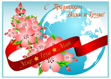 Postcard for holiday of Spring and Labor. Mayday. Flowers of apple with blue globe. Peace, labor, may and greetings in russian. Vector illustration Illustration