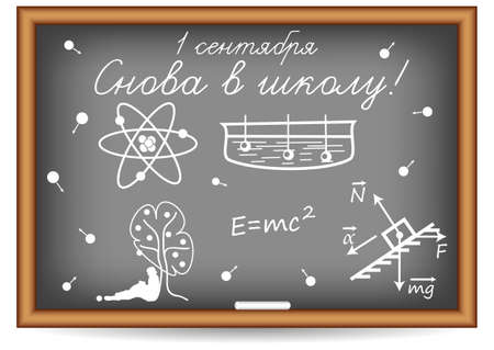 september 1: Postcard for Postcard for Knowledge Day. Blackboard with examples from physics written by chalk. Russian translation: 1 september, back to school. Vector illustration