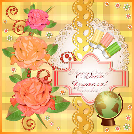 Awesome postcard for Day of Teacher in style of scrapbooking with roses, lace and school supplies in soft yellow tones. Translation on russian: Happy Teachers Day. Vector illustration Illustration
