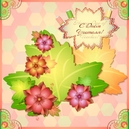 Awesome postcard for Day of Teacher in style of scrapbooking with flowers on green maple leaf in soft pink tones. Translation on russian: Happy Teachers Day. Vector illustration Illustration
