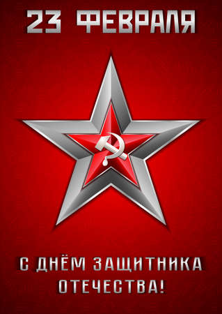 hammer and sickle: Holiday greeting card with Georgievsky star and with hammer and sickle inside for February 23 or May 9. Russian translation: Happy Defender of the Fatherland day. Vector illustration
