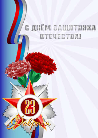 Holiday card with Georgievsky star, Russian tricolor and carnations for February 23 or May 9. Russian translation: Happy Defender of the Fatherland day. Vector illustration