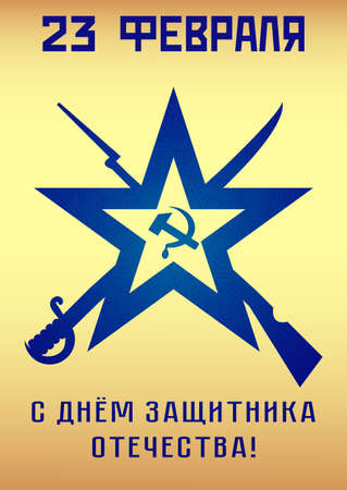 defending: Holiday greeting card with simple shapes from star, sword and gun, hammer and sickle for Defender of Fatherland day. February 23. Blue version.  Vector illustration