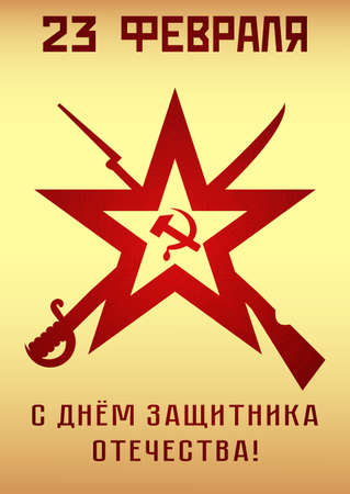 defender: Holiday greeting card with simple shapes from star, sword and gun, hammer and sickle for February 23. Russian translation: Happy Defender of the Fatherland day. Red version. illustration