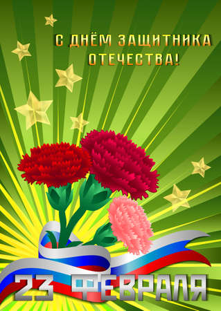 Holiday card with russian ribbon and carnations on green striped background for February 23 or May 9. Russian translation: Happy Defender of the Fatherland day, 23 February. illustration