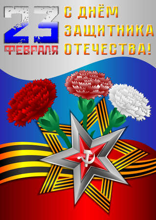 carnations: Holiday card with Georgievsky star and ribbon with carnations on Russian flag for February 23 or May 9. Russian translation: 23 February, Happy Defender of the Fatherland day. illustration Illustration