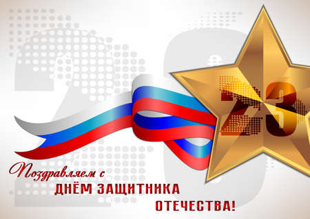 february: Holiday greeting card with russian tricolor and Georgievsky star on white for Defender of Fatherland or Victory day. February 23. May 9. illustration Illustration