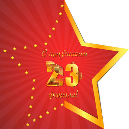 defending: Holiday greeting card with stylized star and greeting inside for February 23 or May 9 on striped red and white background. Russian translation: Happy holiday 23 February. illustration