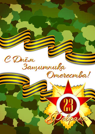Holiday greeting card with Georgievsky ribbon and star for February 23 or May 9 on green khaki seamless background. Russian translation: Happy Defender of the Fatherland day. Vector illustration