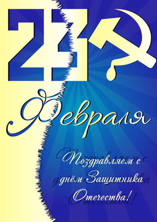 hammer and sickle: Holiday greeting card with 23, hammer and sickle for February 23 on deep blue striped background. Russian translation: Greeting with Defender of the Fatherland day. Vector illustration