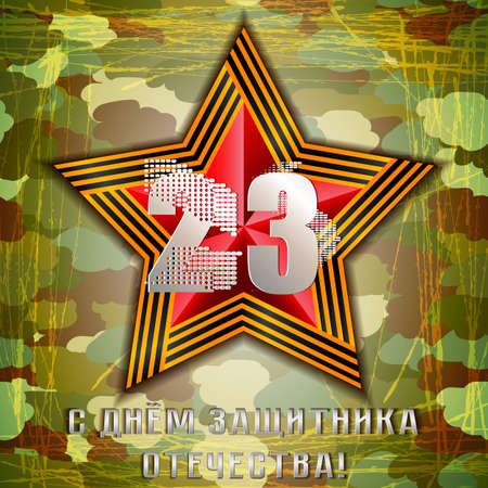 Greeting card with star from George ribbon for February 23 or May 9 on green khaki grunge seamless background. Russian translation: Happy Defender of the Fatherland day. Vector illustration Illustration