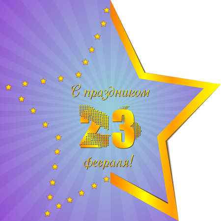 Holiday greeting card with stylized star and greeting inside for February 23 or May 9 on striped blue and white background. Russian translation: Happy holiday 23 February. Vector illustration