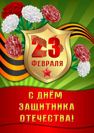 defender: Holiday card for Defender or Victory day on green striped background with carnations and George ribbon. Russian translation: 23 February, Happy Defender of the Fatherland day. Vector illustration Illustration