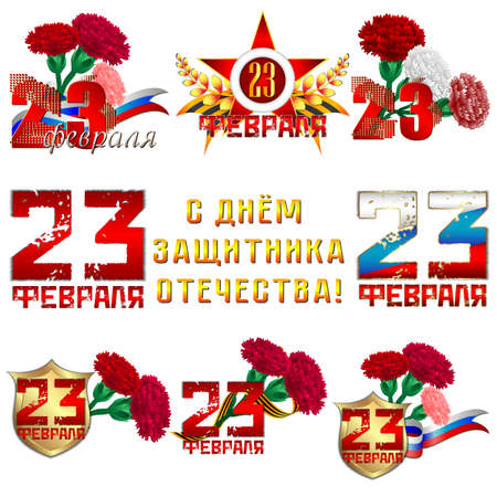 Set of 23 February logotypes for Defender day isolated on white with carnations, George ribbon and Russian flag in different versions. Russian translation: Happy Defender of Fatherland day Logo