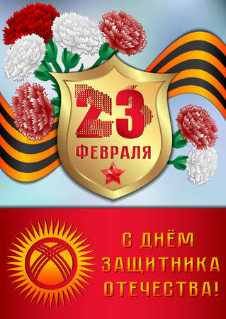 kirgizia: Holiday card for Defender or Victory day on blur light blue with carnations, George ribbon and flag of Kyrgyzstan. Russian translation: Happy Defender of the Fatherland day. Vector illustration
