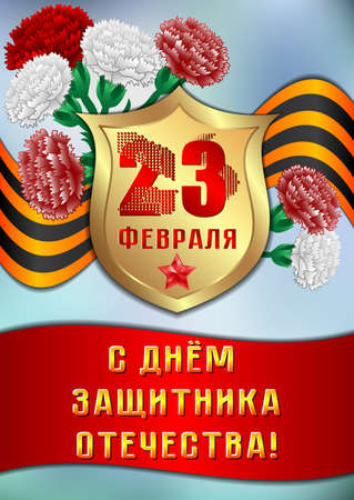 carnations: Holiday card for Defender or Victory day on blur light blue background with carnations and George ribbon. Russian translation: 23 February, Happy Defender of the Fatherland day. Vector illustration