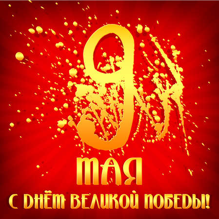 triumphant: Holiday greeting card with number 9 in golden splashes and blots for Victory day in May 9 on red striped background. Russian translation: 9 May, Happy Victory day.