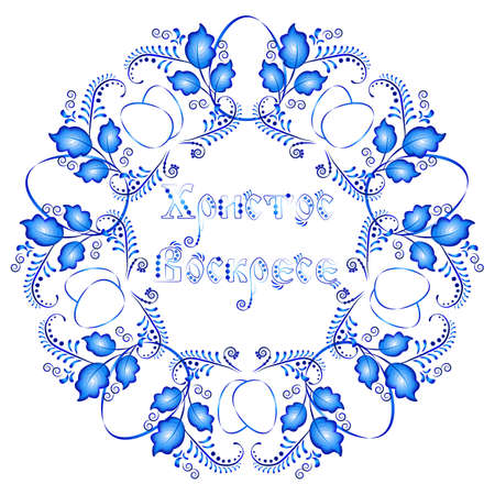 flower ornament: Greeting card for Easter with blue floral ornament and eggs in style of russian Gzhel. Russian translation: Christ Is Risen. Vector illustration