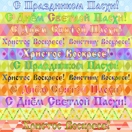risen: Banners, labels with russian greetings for Easter in various colorful ornaments. Russian translation: Christ Is Risen. He is risen indeed. Happy Easter. Vector illustration Illustration