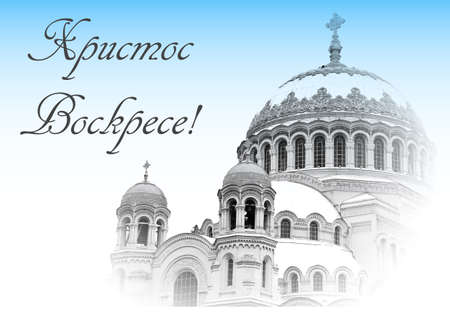 saint nicholas: Holiday card for Easter with domes of Naval Cathedral of Saint Nicholas the Wonderworker in Kronstadt, Russia. Easter greeting card. Russian translation: Christ Is Risen. Vector illustration Illustration