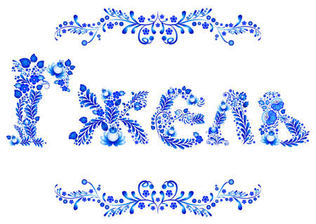folklore: Russian word Gzhel in blue floral ornament in traditional Russian folk craft on white background. Russian folklore. Vector illustration Illustration