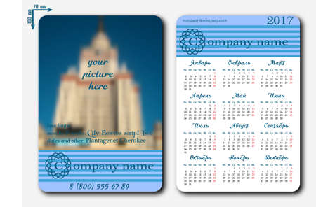 palmtop: Template of pocket calendar with grid for 2017 and noted weekend days in red. First day of week - Monday. Suitable for Russia, CIS countries in russian language. Vector illustration