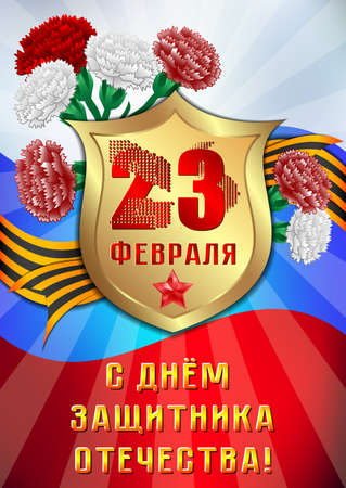 defender: Holiday card for Defender or Victory day on Russian flag background with carnations and George ribbon. Russian translation: 23 February, Happy Defender of the Fatherland day. Vector illustration Illustration