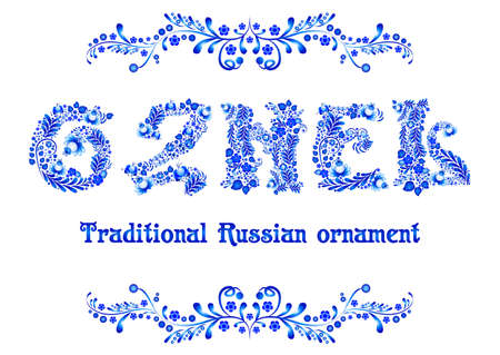 craft ornament: Word Gzhel in blue floral ornament in traditional Russian folk craft on white background. Russian folklore. Vector illustration Illustration