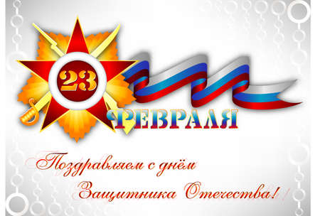 Holiday greeting card with russian tricolor and gold George star on white for February 23. Russian translation: Greetings with Defender of Fatherland day. Vector illustration