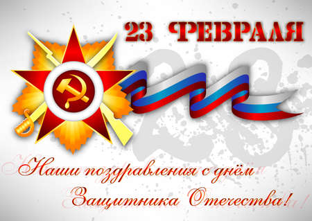 Holiday card with russian tricolor and gold George star with hammer and sickle on white for February 23. Russian translation: Our greetings with Defender of Fatherland day. Vector illustration