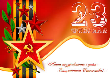 Holiday greeting card with soviet red star, laurel and George ribbon on red and white for February 23 or May 9. Russian translation Our greetings with Defender of Fatherland day.