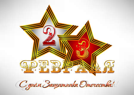 Holiday card with George ribbon in shape of stars with date 23 inside on white background for February 23. Russian translation Happy Defender of Fatherland day