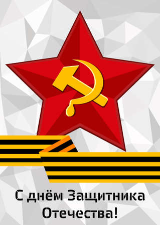 Card with soviet star with hammer and sickle inside and George ribbon in flat on grey polygonal background for Feb 23 or May 9. Russian translation With Defender of Fatherland day. Illustration