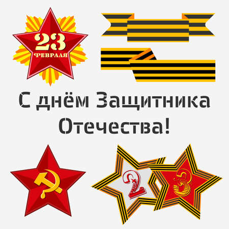 Set of red soviet stars and George ribbons in flat style on February 23 for your own design. Russian translation Happy Defender of Fatherland day. Illustration