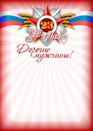 Template of diploma with silver George star and date 23 inside on red white striped backdrop for Defender of Fatherland day in February 23. Russian translation: Dear men. Vector illustration Illustration
