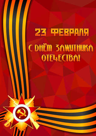 Card with golden George star and George ribbons on red polygonal background. Russian translation: 23 February, with Defender of Fatherland day. Vector illustration