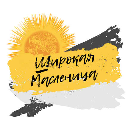 Banner with russian symbol of Wild Maslenitsa sun with lettering on brushstrokes in grunge style. Great Russian holiday Shrovetide. Russian translation: wide pancake week. Vector illustration