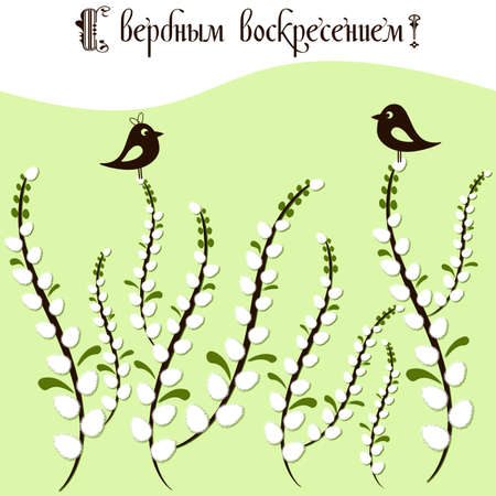 pascha: Greeting card for Easter with branches of willow and little birds. No gradient fills. Russian translation: Happy Palm Sunday. Vector illustration