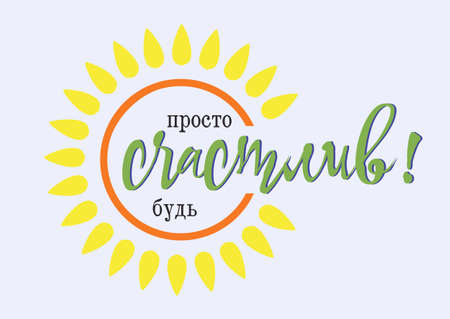 Motivational card with shape of sun and typography in flat style. International Day of Happiness. Russian translation: Just be happy. Vector illustration