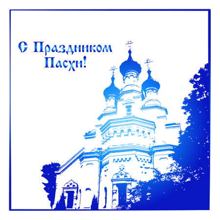 pascha: Holiday card for Pascha with Cathedral Of Vladimir Icon Of Mother Of God in Kronstadt, Russia Blue and white isolated outline.