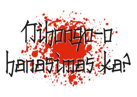 bandera japon: Las letras conceptuales con la pintura del grunge salpican en la forma de la bandera de Japón en el contexto blanco. Traducción del japonés y transliteración al latín: hablas japonés. Ilustración vectorial